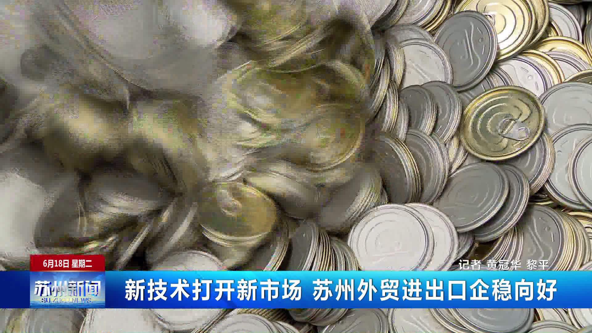 新技术打开新市场 苏州外贸进出口企稳向好