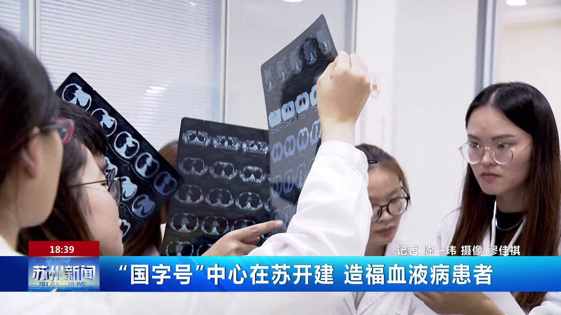 """""""国字号""""中心在苏开建 造福血液病患者"""