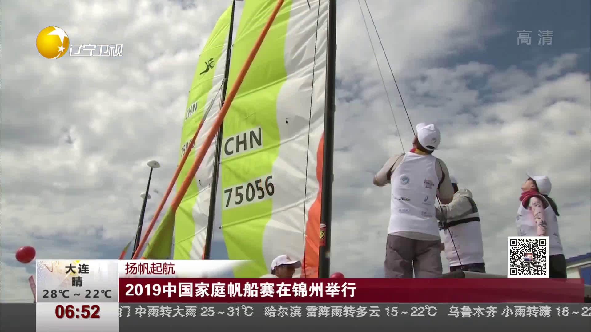 2019中国家庭帆船赛在锦州举行