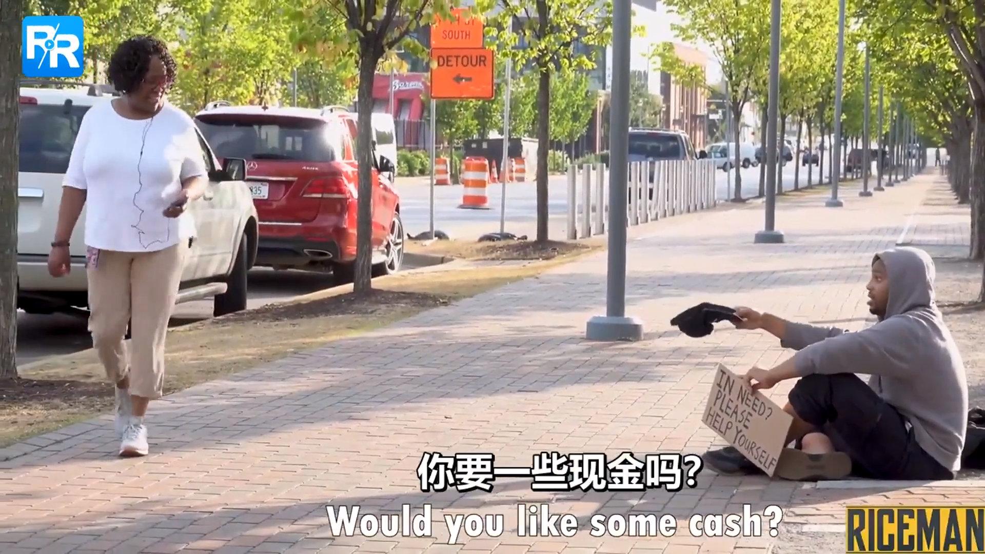社会实验:在街头遇到流浪给你钱,你会是什么反应