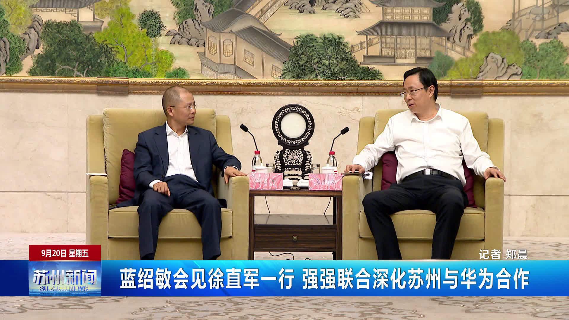 蓝绍敏会见徐直军一行 强强联合深化苏州与华为合作