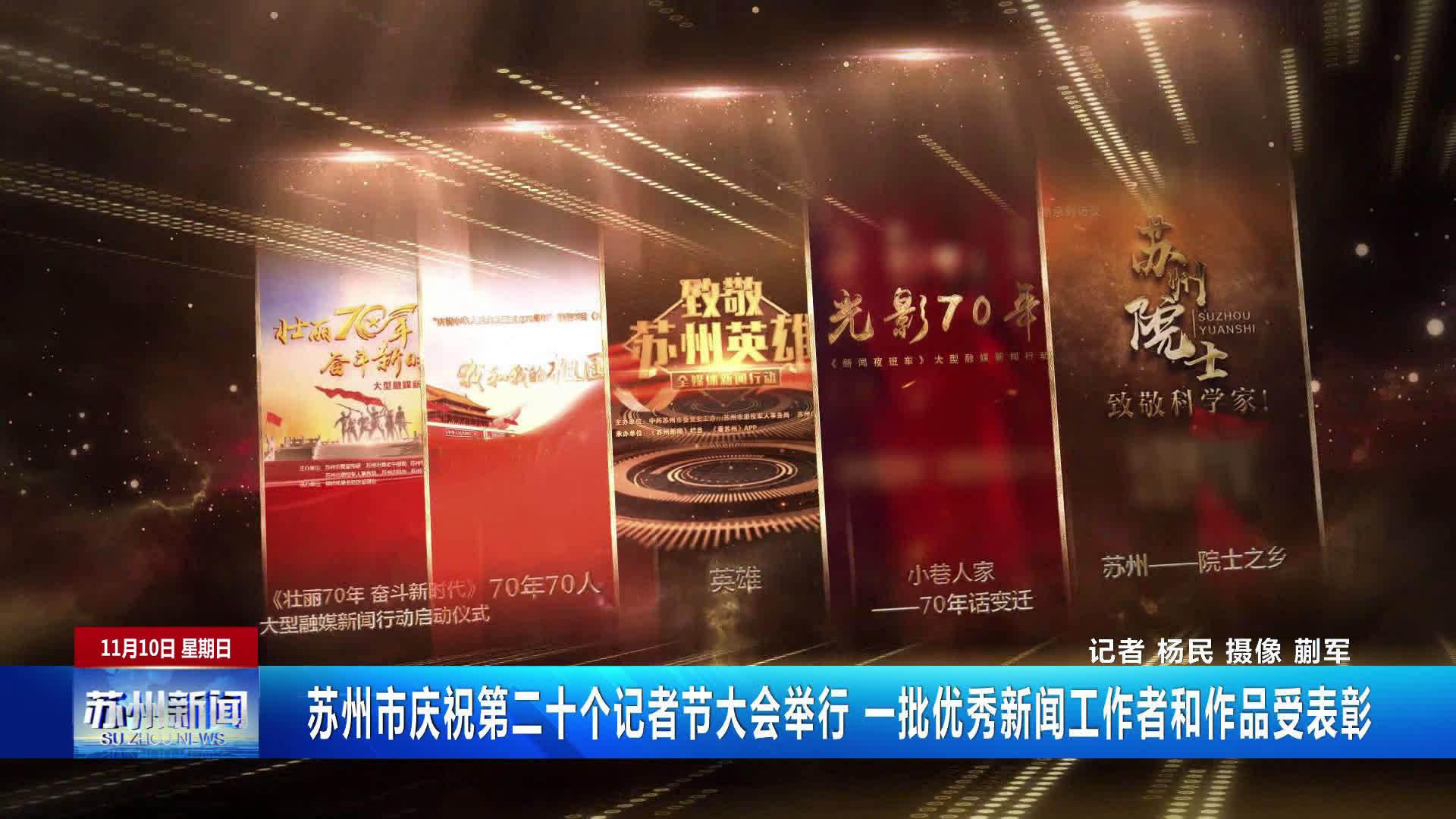 苏州市庆祝第二十个记者节大会举行 一批优秀新闻工作者和作品受表彰