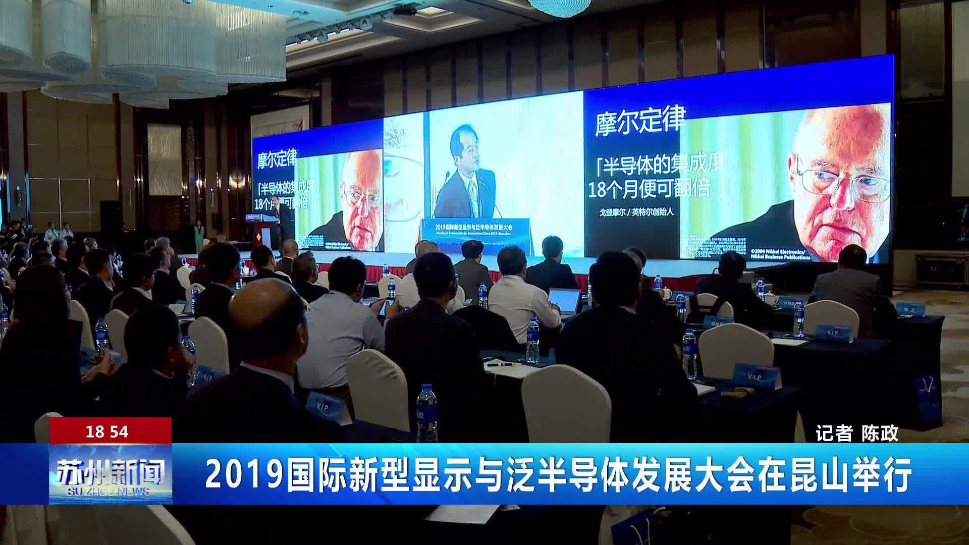 2019国际新型显示与泛半导体发展大会在昆山举行