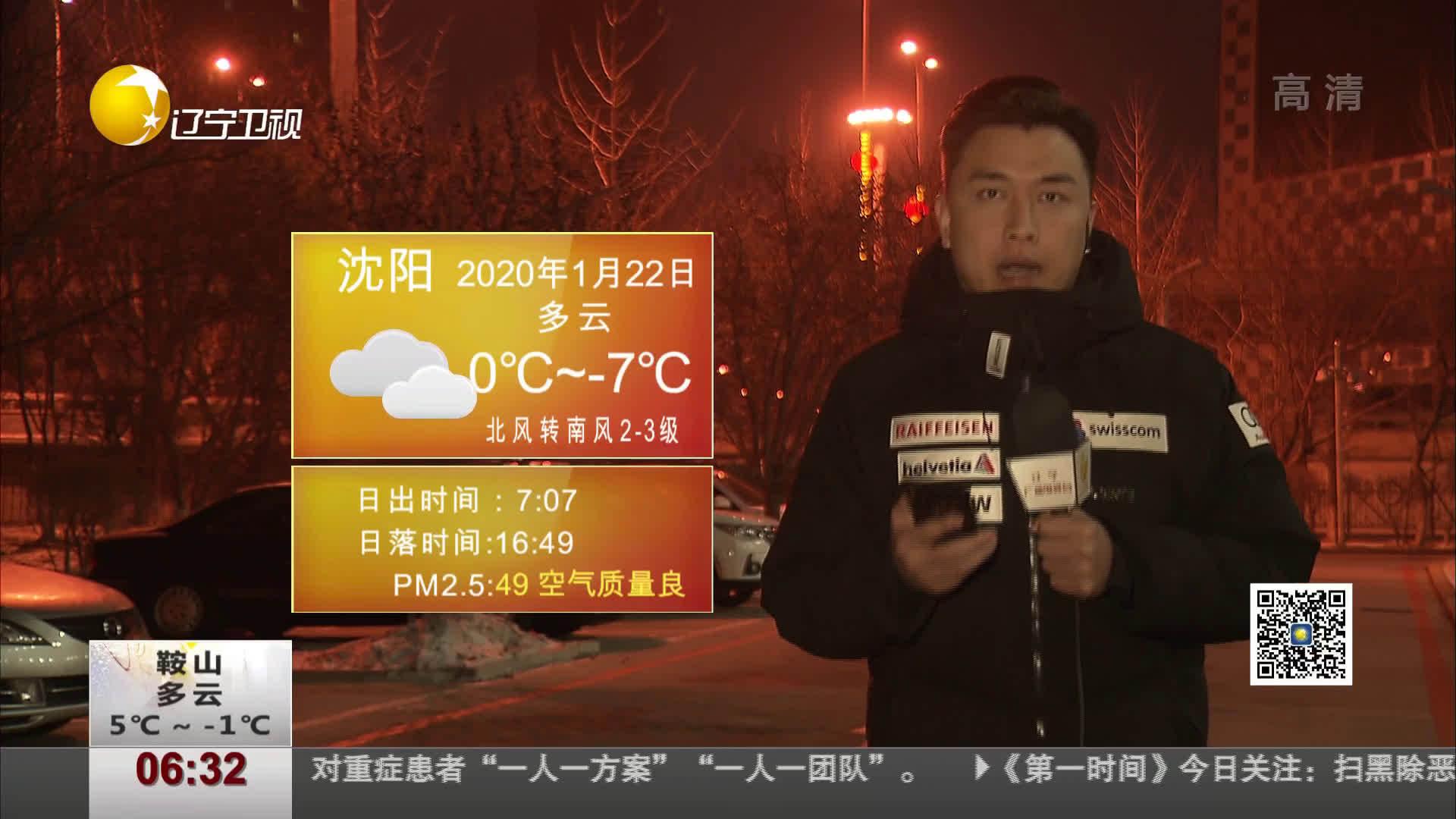 辽宁:本溪丹东等地有阵雪 注意路滑