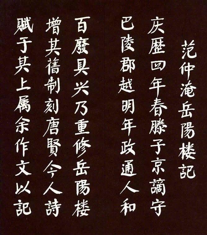 华国锋颜楷 《岳阳楼记》