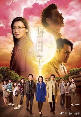 《好日子》由潘嘉德监制,黄智贤、陈炜、张达伦等主演