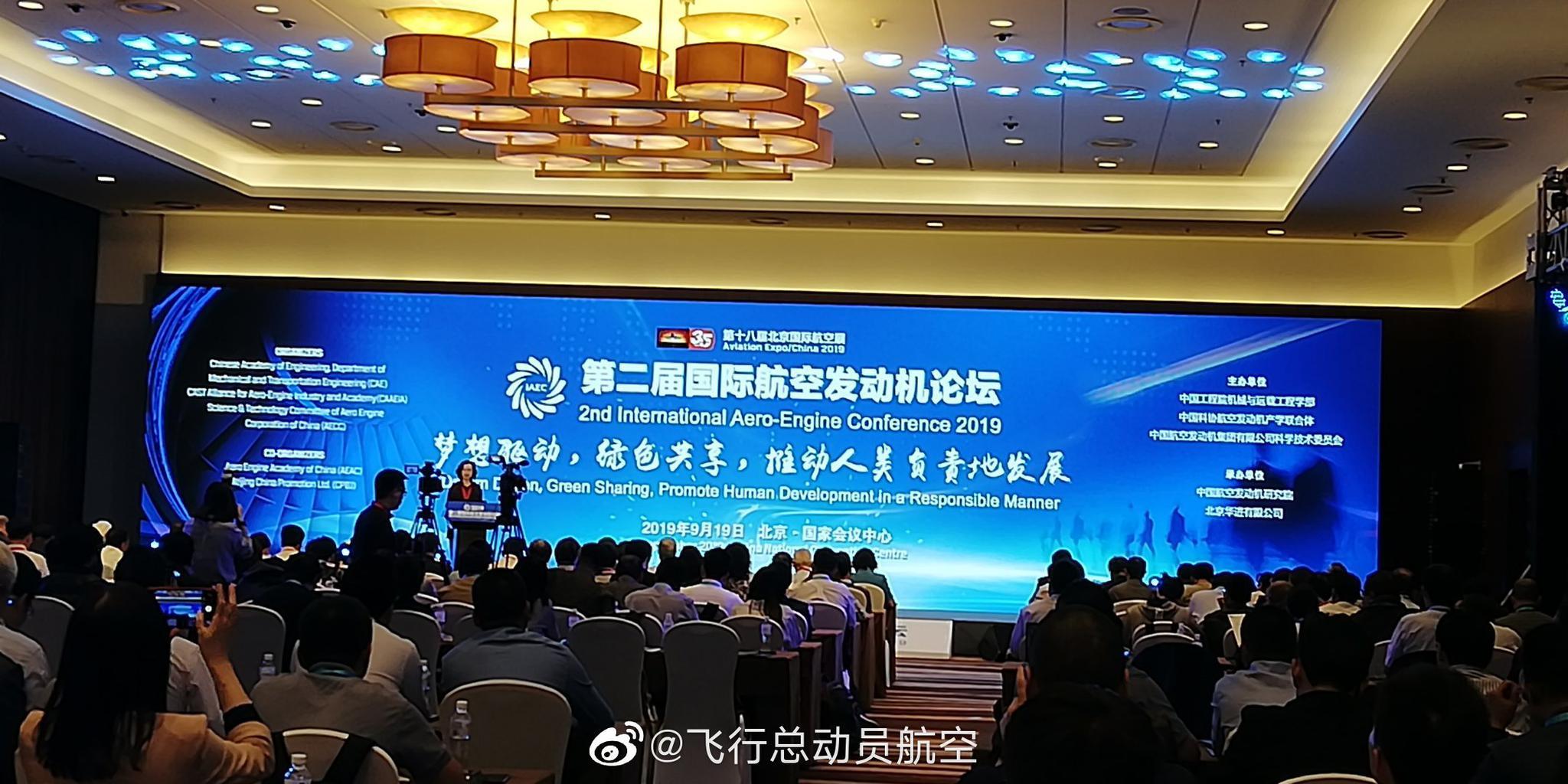 第二届国际航空发动机论坛于9月19日在北京国家会议中心开幕!