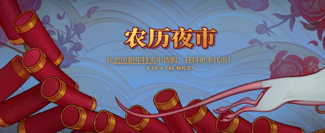 Steam农历新年特卖开启 每天领取红包获得代币