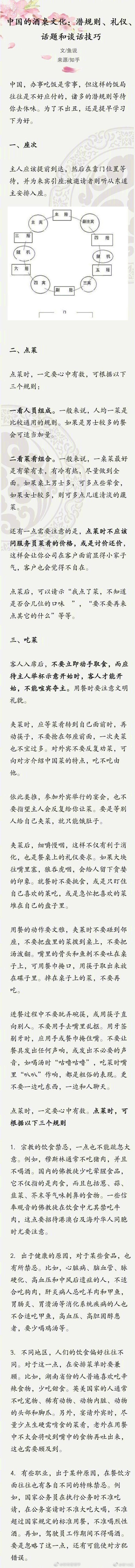 中国的酒桌文化,潜规则,谈话技巧…