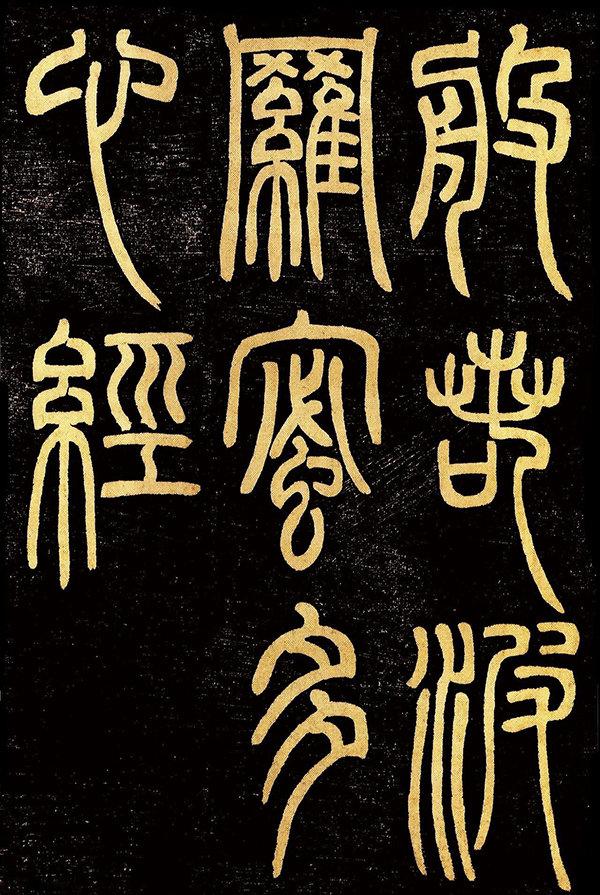 清代邓石如篆书《般若波罗蜜多心经》。邓石如的篆书纵横捭阖