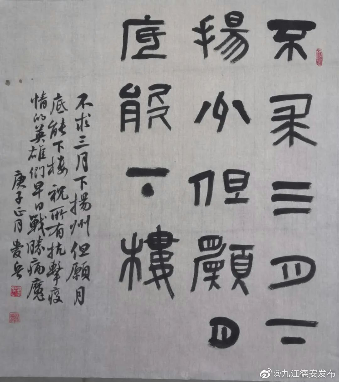 """我县文艺工作者以艺战""""疫""""(书画篇)"""