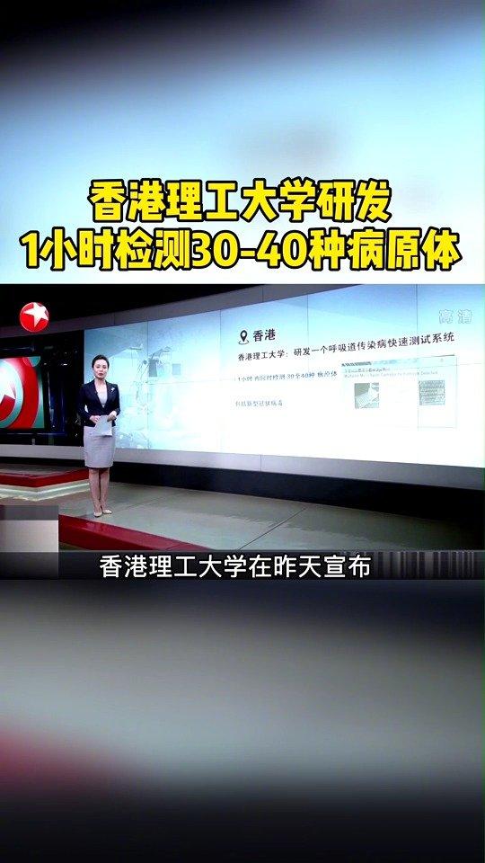 2月11日,香港理工大学宣布研发了一个呼吸道传染病快速测试系统