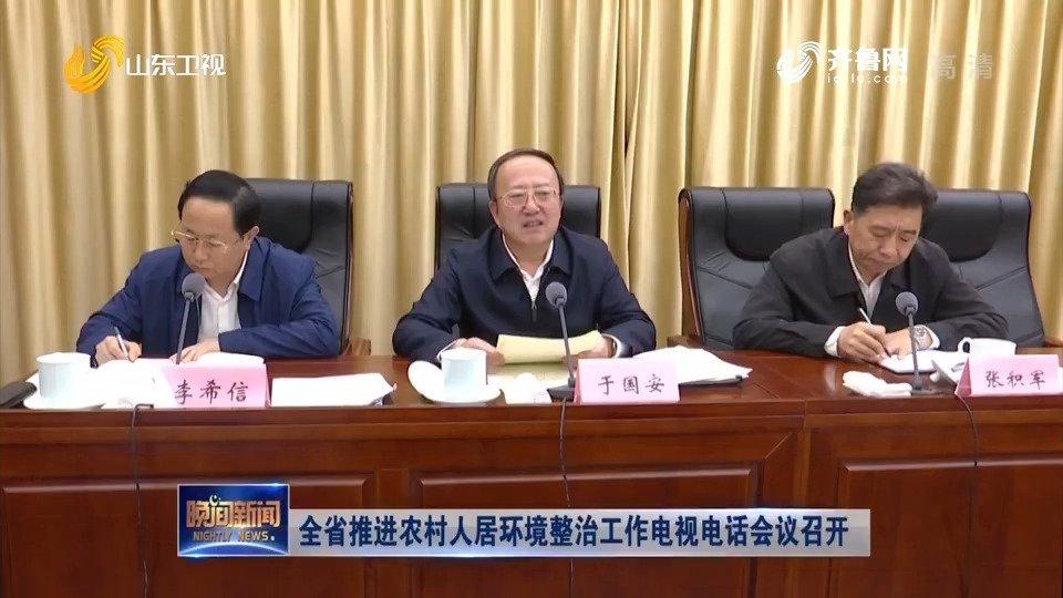 全省推进农村人居环境整治工作电视电话会议召开
