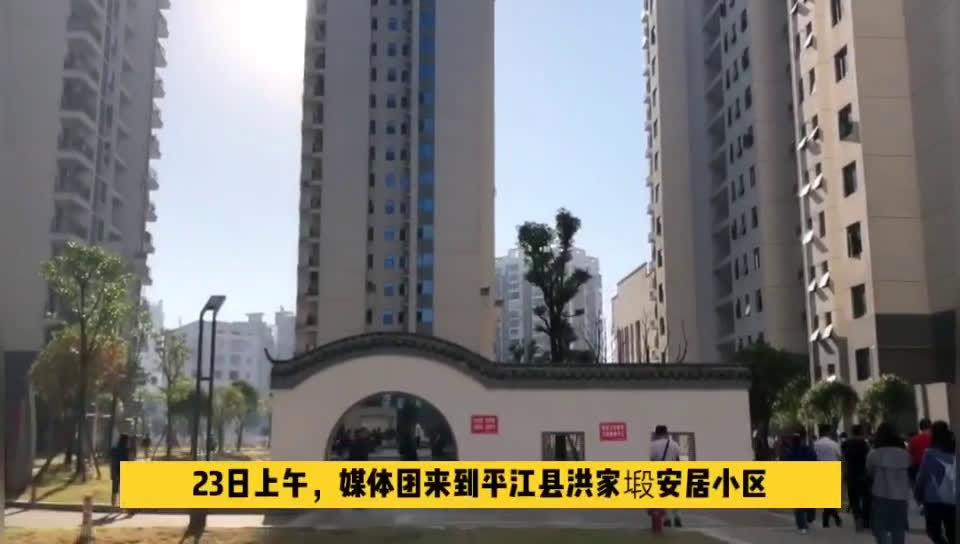 洪家塅安居小区
