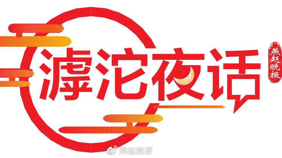 """滹沱夜话:农家书屋需""""三味"""""""