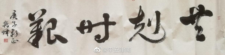 """原创丨公安津南分局""""战疫情、护平安""""书画作品展(二)"""