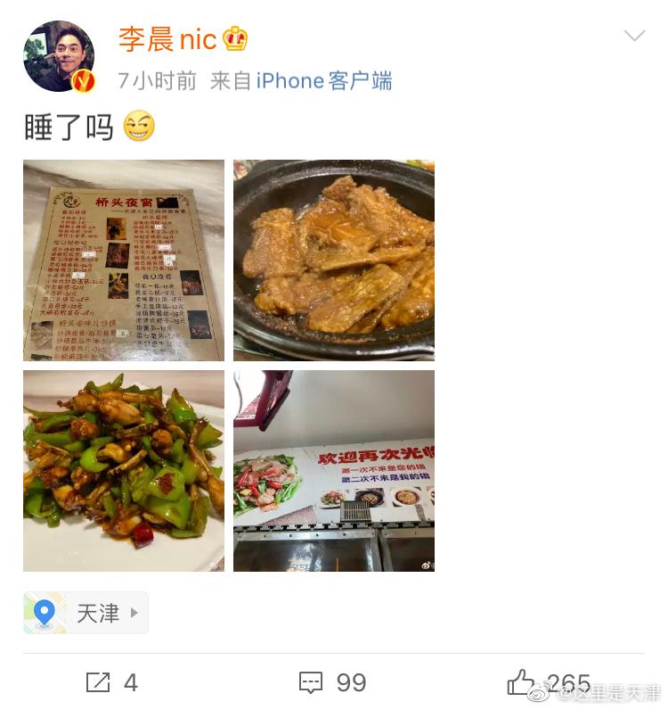 主持人@李晨nic 打卡天津深夜食堂,红烧带鱼、辣炒田鸡腿