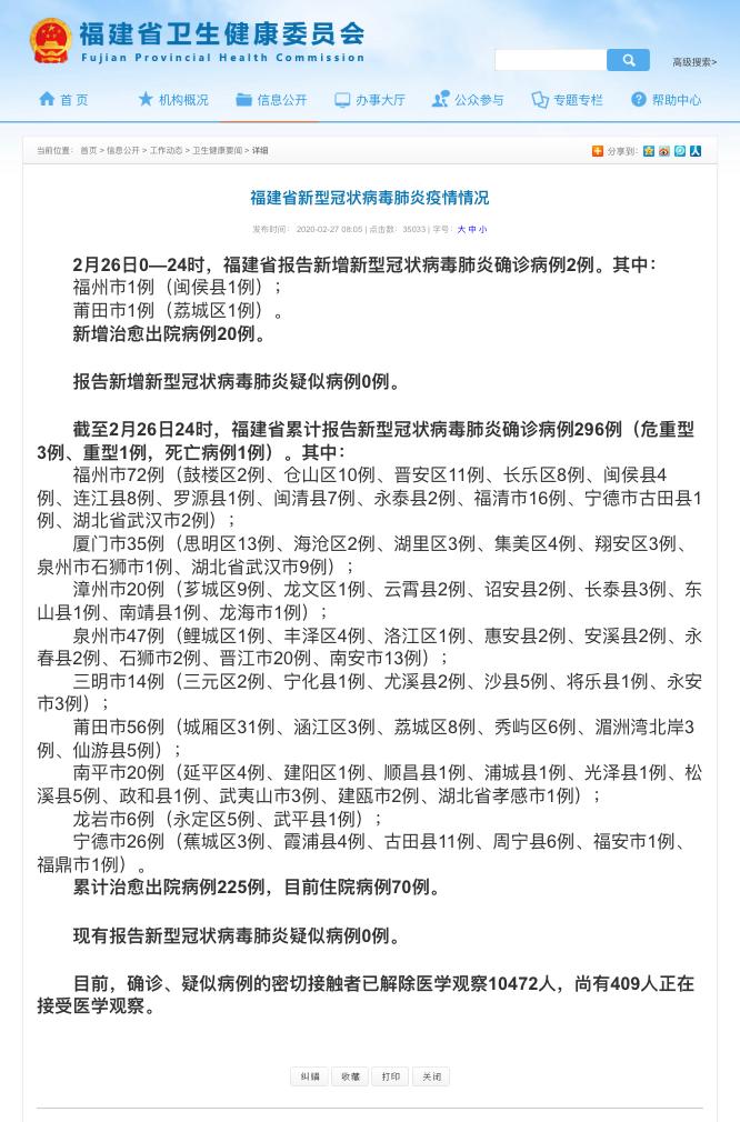 福建新增2例确诊病例 其中福州闽侯1例 莆田荔城区1例