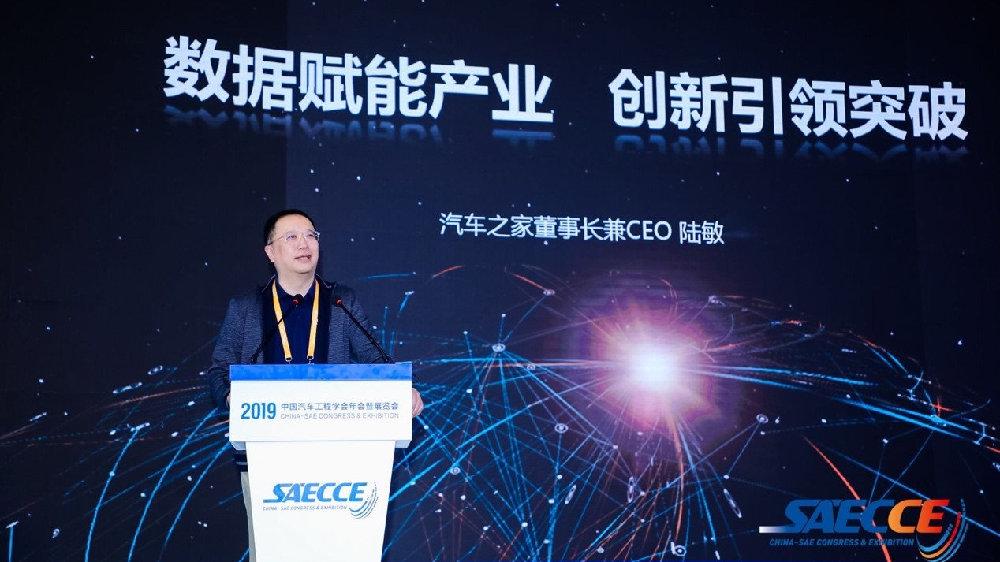 汽车之家董事长兼CEO陆敏:数字化转型是中国汽车制造业的巨大机遇