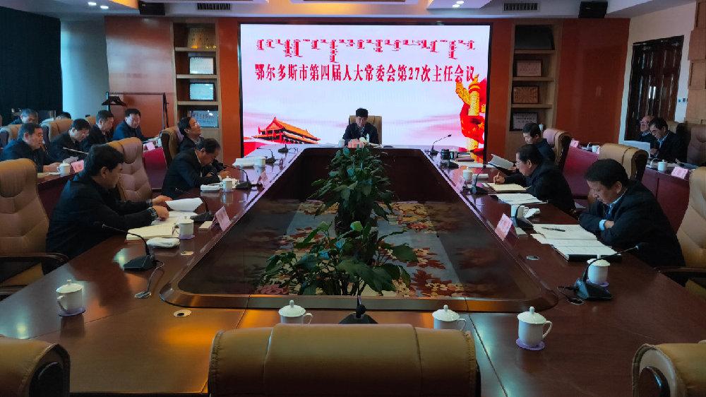 市四届人大常委会召开第27次主任会议