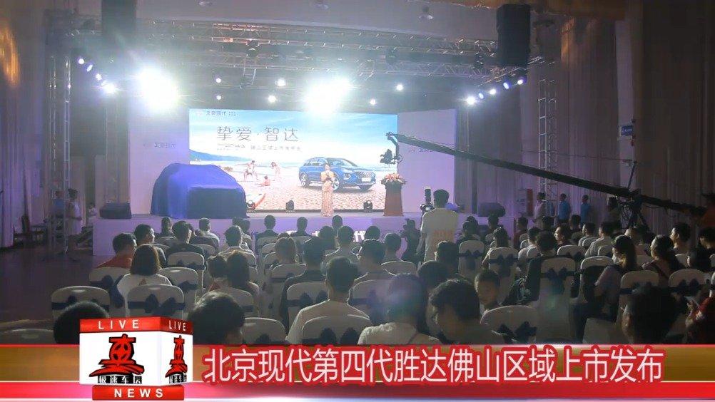 视频:北京现代第四代胜达佛山区域上市发布