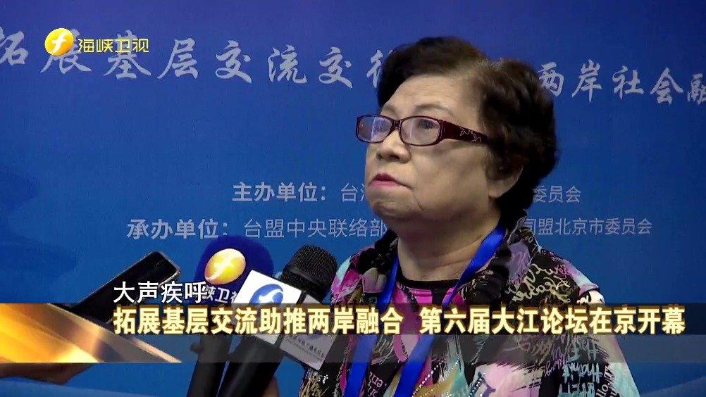 海峡焦点 |  拓展基层交流助推两岸融合  第六届大江论坛在京开幕