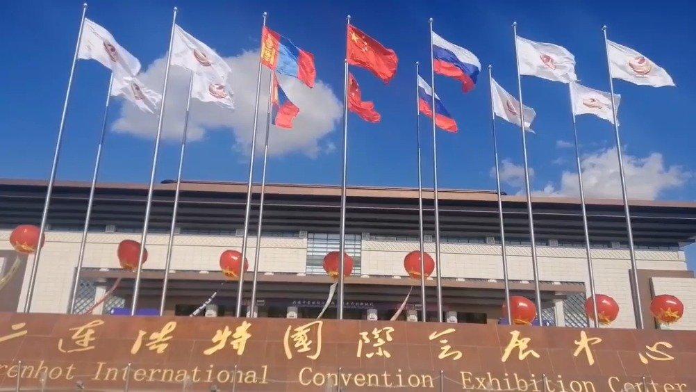 第十一届中蒙俄经贸合作洽谈会协议资金高达91.5亿元