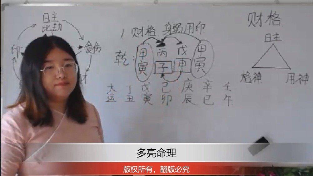 多亮八字命理学,八字初级入门班,讲课视频节选012