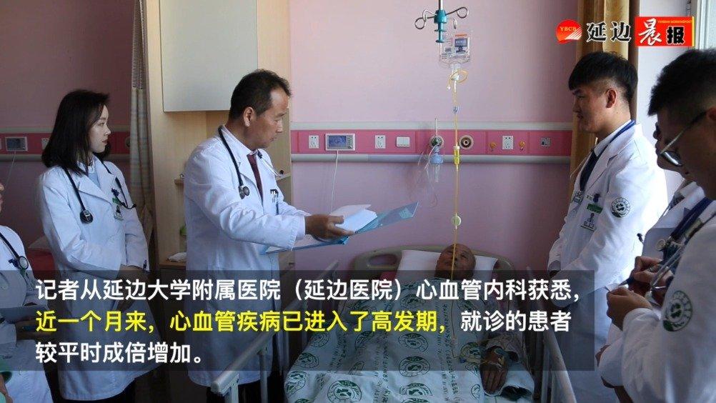 新闻60秒|心血管疾病进入高发季,注意预防!