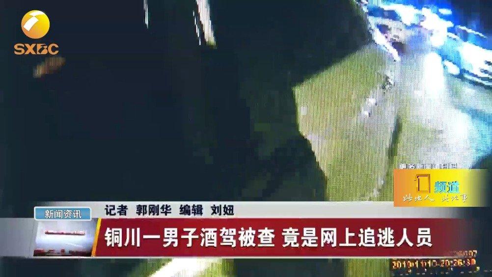 铜川一男子酒驾被查,没想到竟是网上追逃犯11月10日