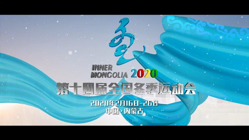 十四冬形象宣传片新鲜出炉