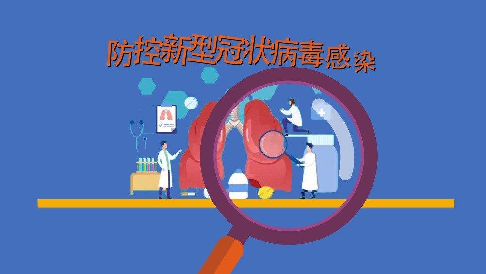 全城防控:出现发热干咳等症状,及时就医!