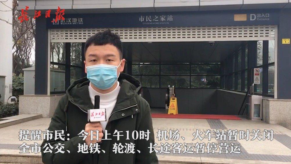 武汉地铁10点停运,早晨8点有市民带箱子赶地铁