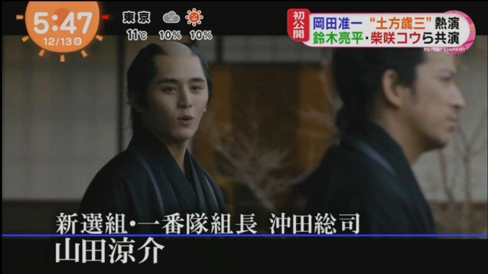 NEWS: 成员 主演、 成员出演的电影《燃えよ剣》(《燃烧吧