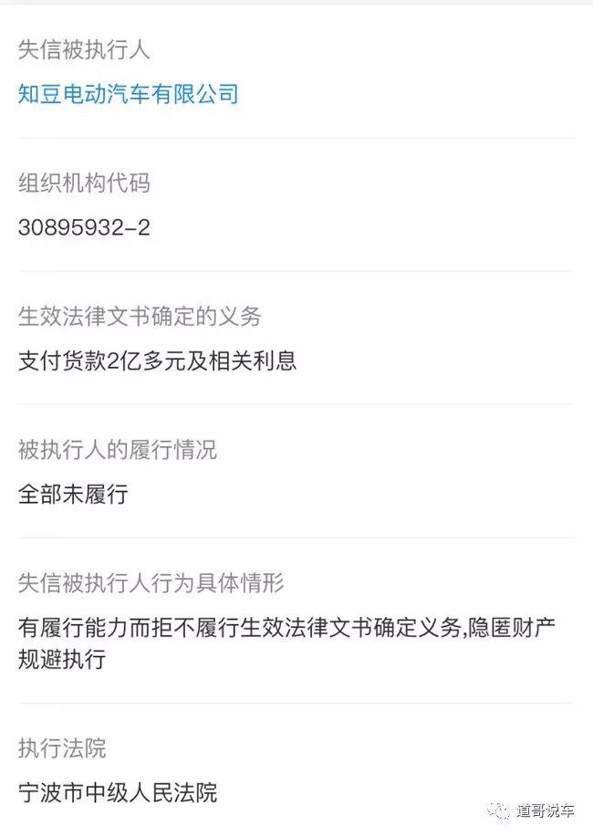 """知豆汽车陷""""连环局"""":公司失信、股权冻结、销量断崖式下跌"""
