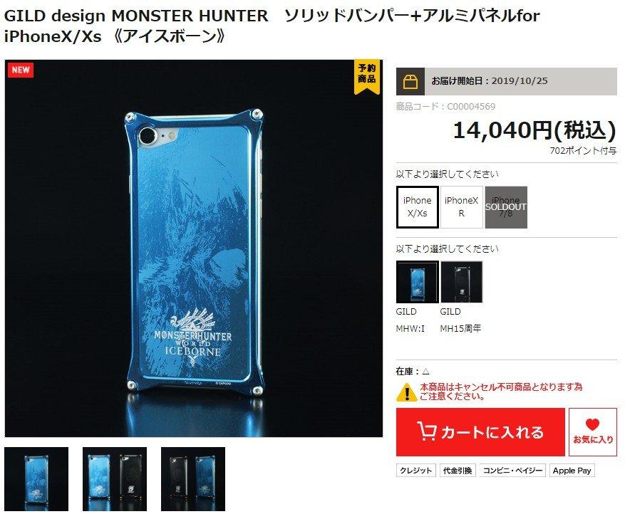 官方推出《怪物猎人》苹果手机壳 冰原款冰咒龙图案帅炸
