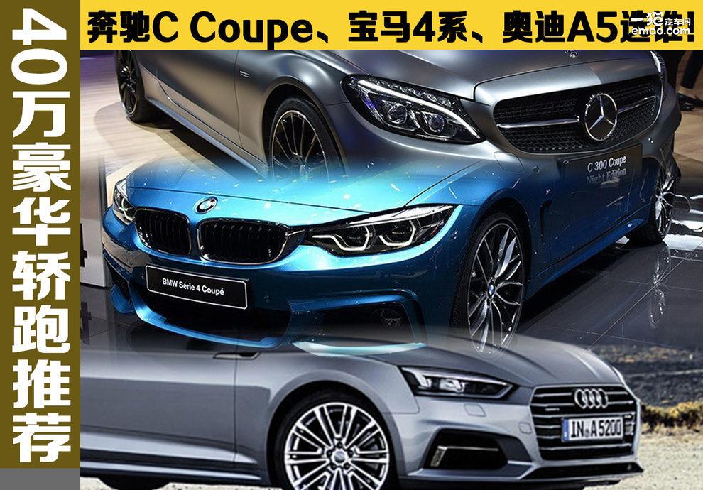 手握40万 奔驰C Coupe、宝马4系、奥迪A5你会选吗?