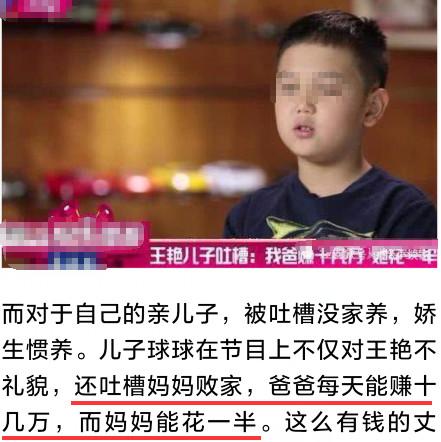 王艳疑承认自家豪宅紧挨故宫,被曝遭继子打耳光被亲儿子吐槽败家图片