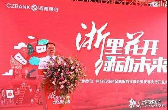 落户国家级绿色金融改革创新试验区,浙商银行广州花都支行开业