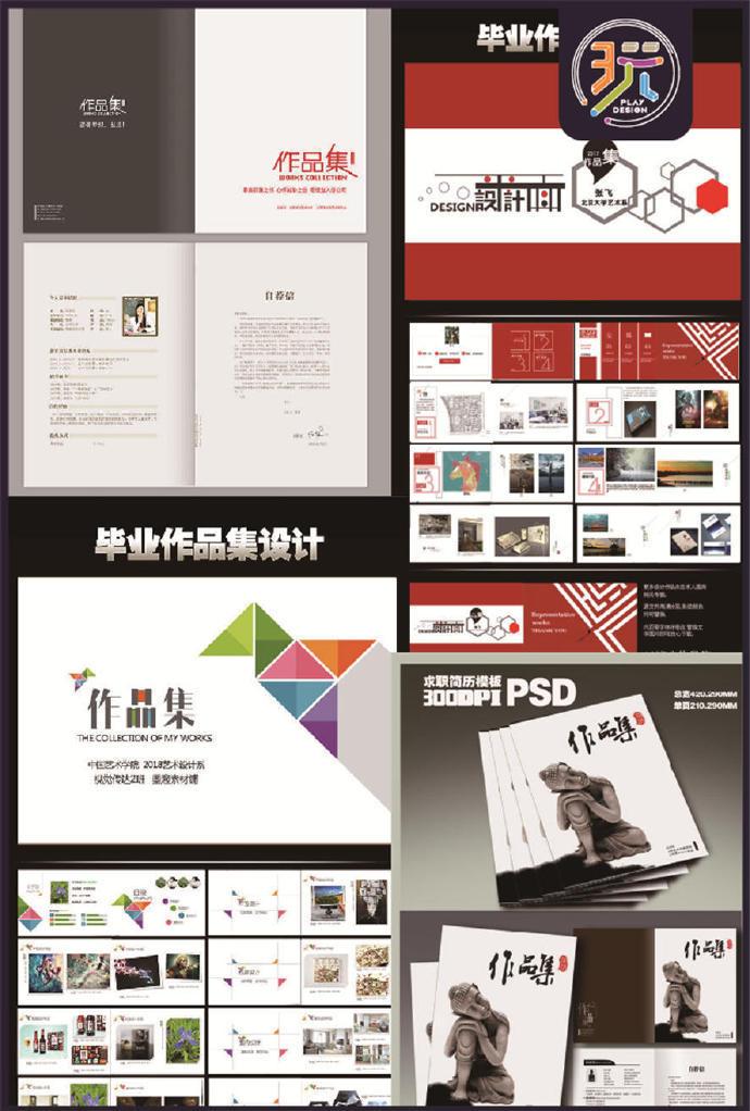 38套设计作品集版式已更新,PSD源文件已打包,打包下载见评论区