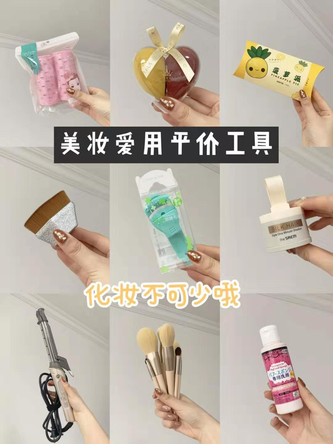 新手必看✔️平价美妆工具分享