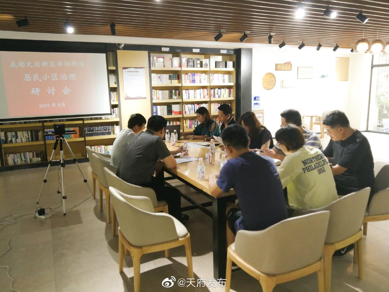 党组成员、副局长王川前往@天府新区华阳 调研居民小区治理工作