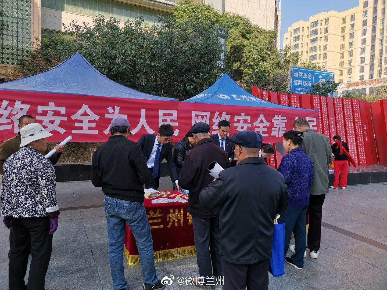 和谐稳定丨2019年国家网络安全宣传周金融日活动在榆中县举行
