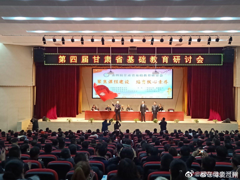 第四届甘肃省基础教育研讨会在兰州新区召开