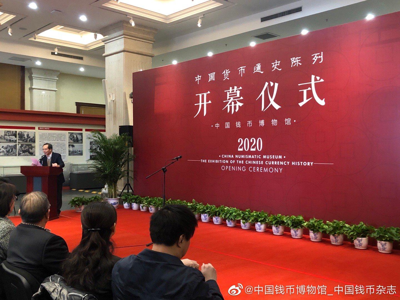 上午十点,中国钱币博物馆《中国货币通史陈列》开幕仪式隆重举行。