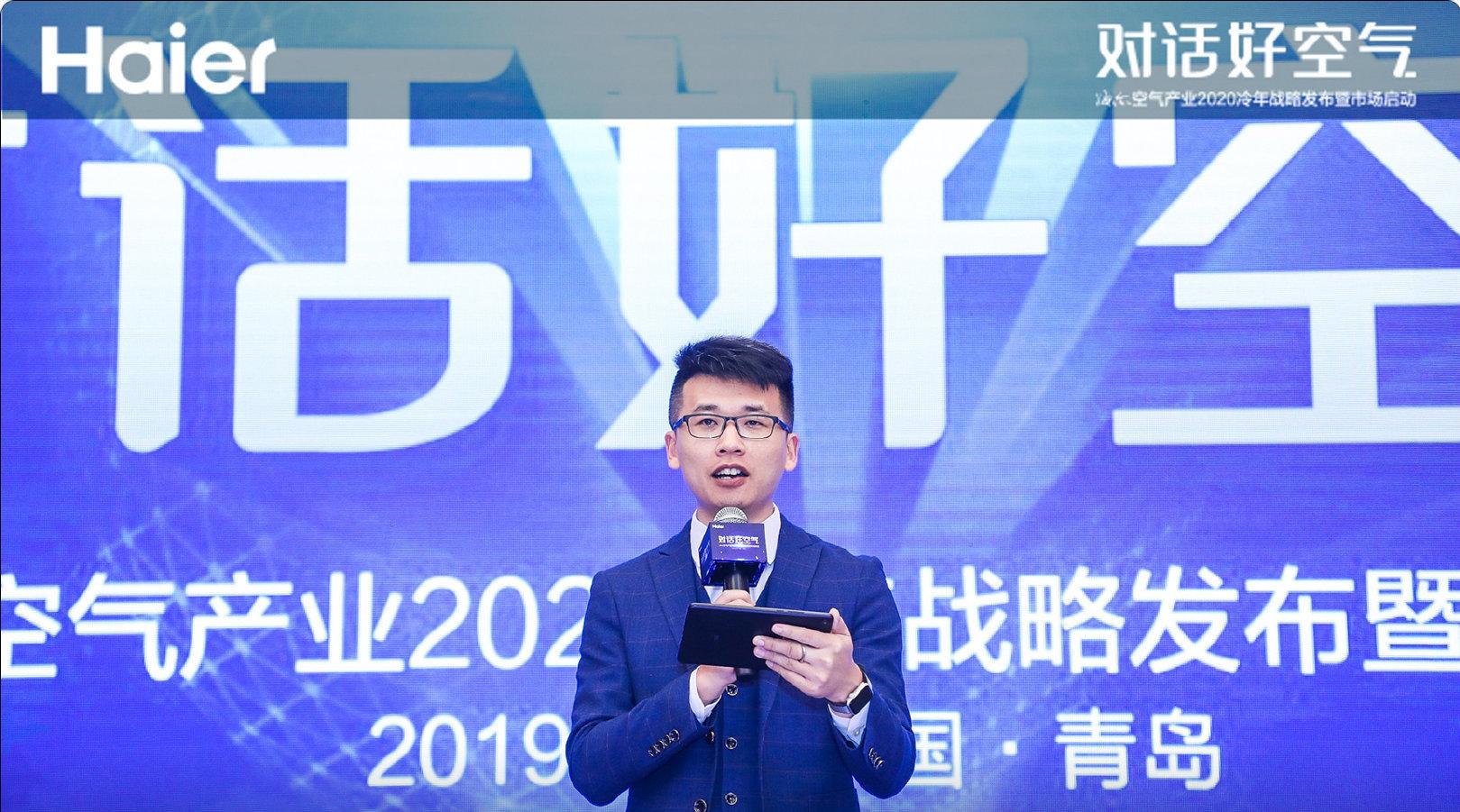 青岛主持人鲁飞 海尔空气产业2020冷年战略发布暨市场启动会开场主持