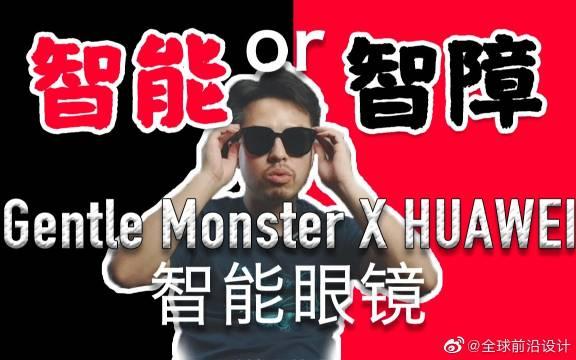 视觉与听觉的完美结合?华为 X Gentle Monster智能眼镜呕血体验!