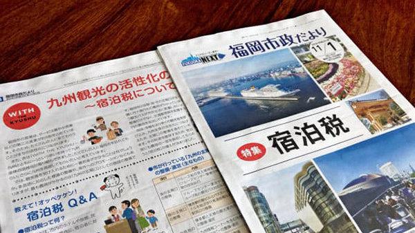 外国游客增加,日本自治体纷纷征收住宿税