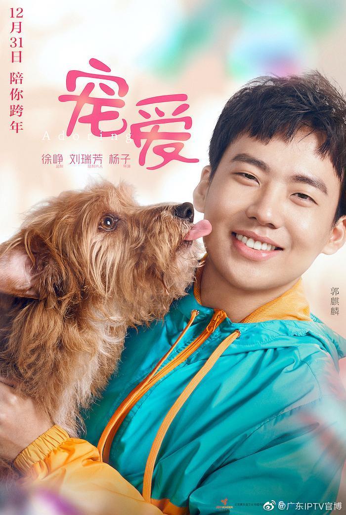 《宠爱》是由徐峥监制,杨子执导