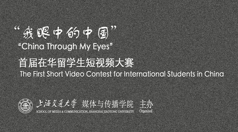 新春走基层 | :在华留学生短视频大赛一等奖获得者Anish